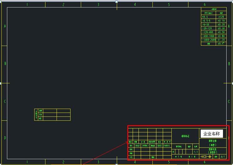 proe2D模板