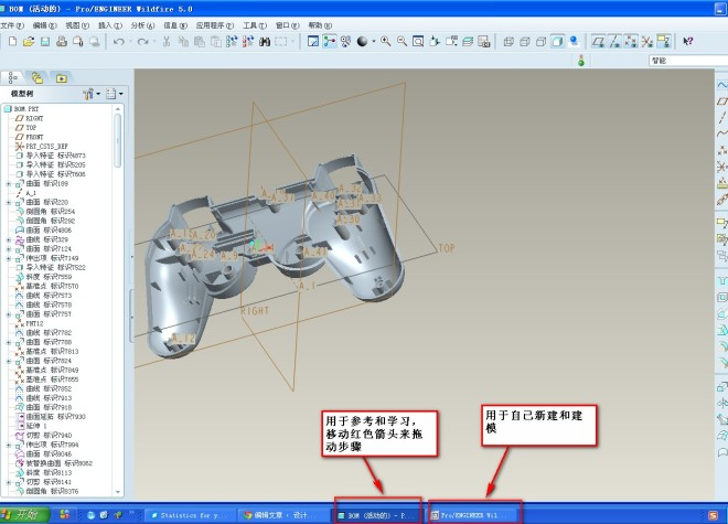 proe模型树2