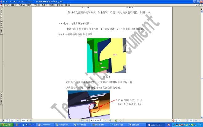 手机结构设计资料pdf