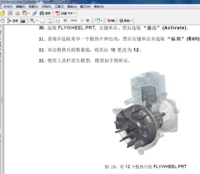 ptc源文件(2)