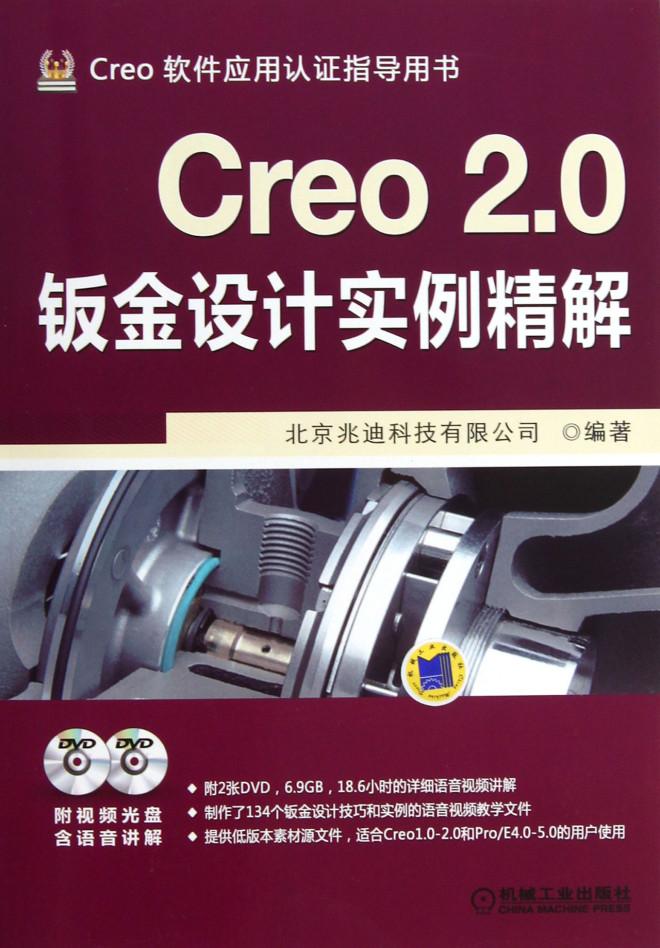 creo2.0钣金设计教程1