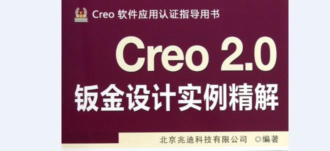 creo2.0钣金设计教程