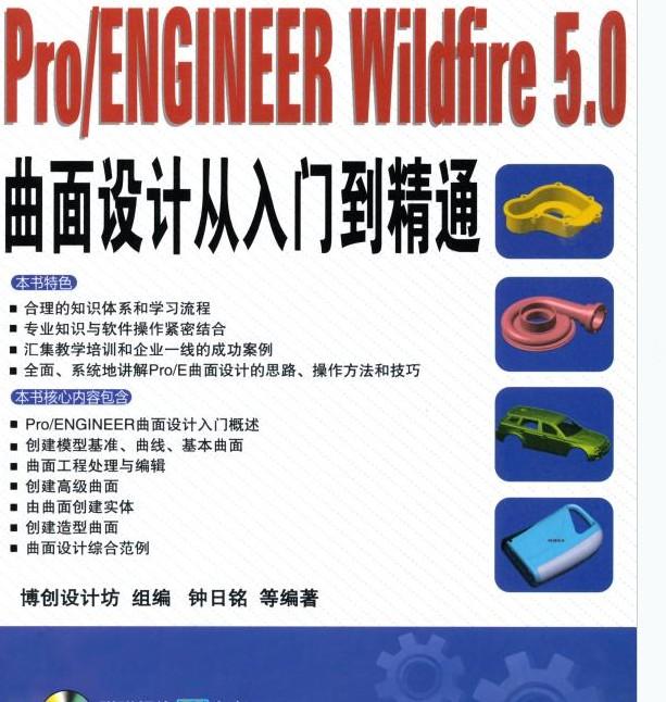 proe5.0曲面设计教程