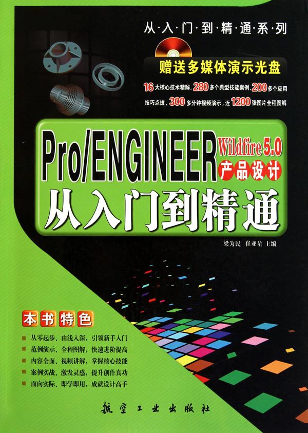 PROENGINEER Wildfire5.0版产品设计从入门到精通