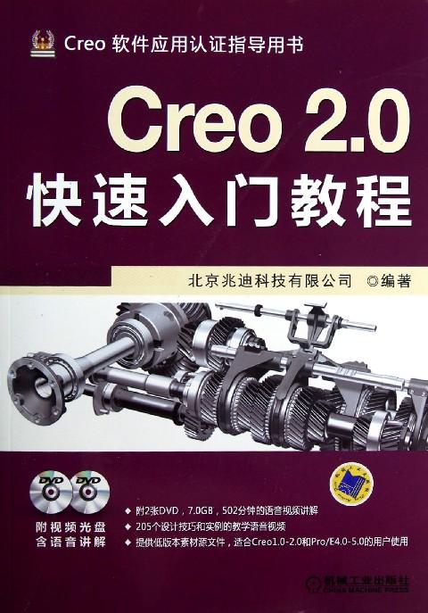 creo2.0