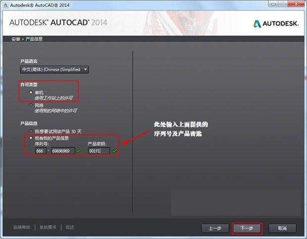 Autodesk AutoCAD 2014分享软件与安装
