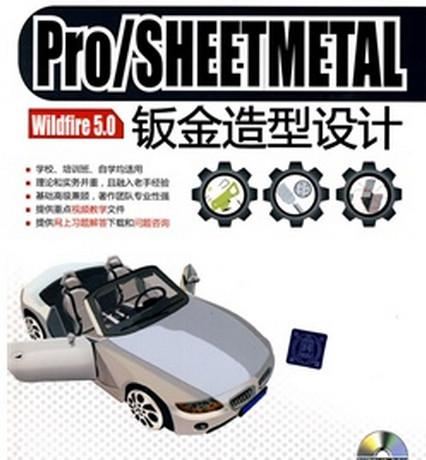 proe5.0钣金