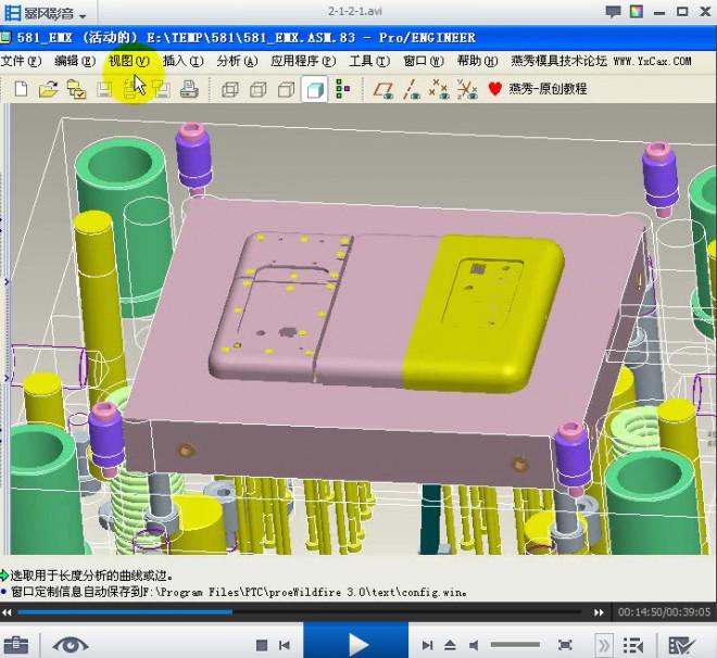 cad模具设计教程