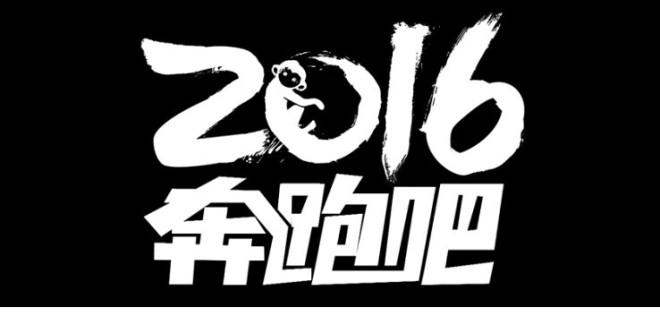 2016新年