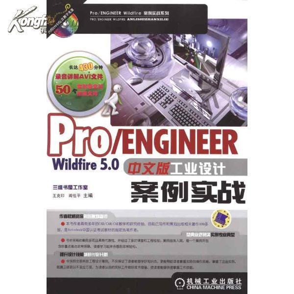 proe5.0工业设计